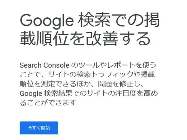 サーチコンソールはサイト運営に欠かせないGoogleの無料ツール