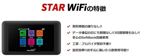 STAR Wi-Fiの特徴
