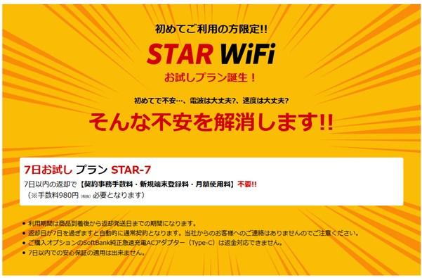 STAR Wi-Fiは7日間お試し利用できる