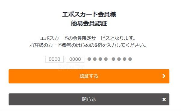 エポスカードの認証画面