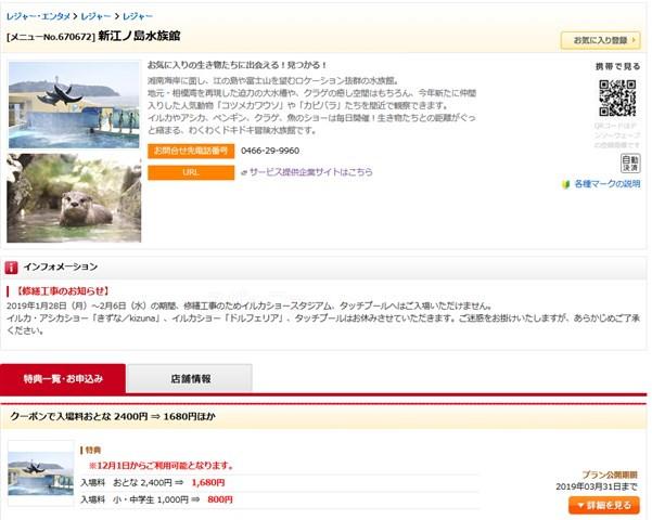 ベネフィット・ステーションの新江ノ島水族館割引クーポン