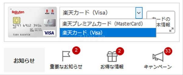 e-NAVIの表示を楽天カードから楽天プレミアムカードに切り替える