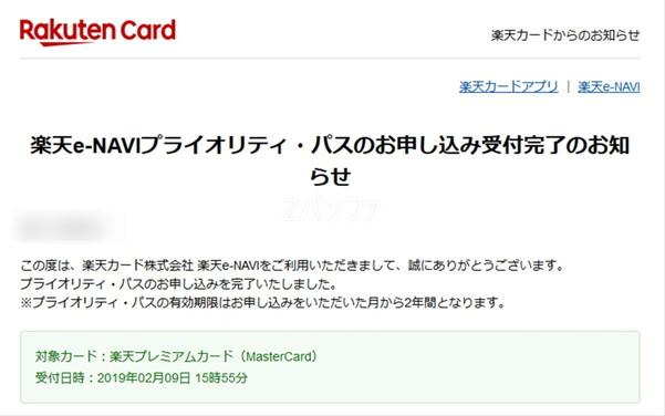 楽天プレミアムカードを利用したプライオリティパスの申込完了