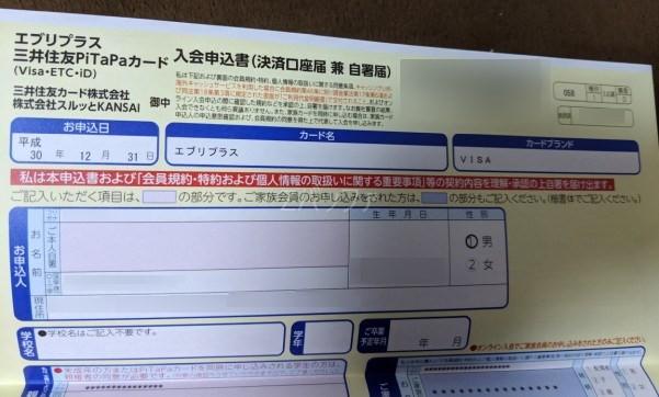 エブリプラスの入会申込書と口座振替手続き書類