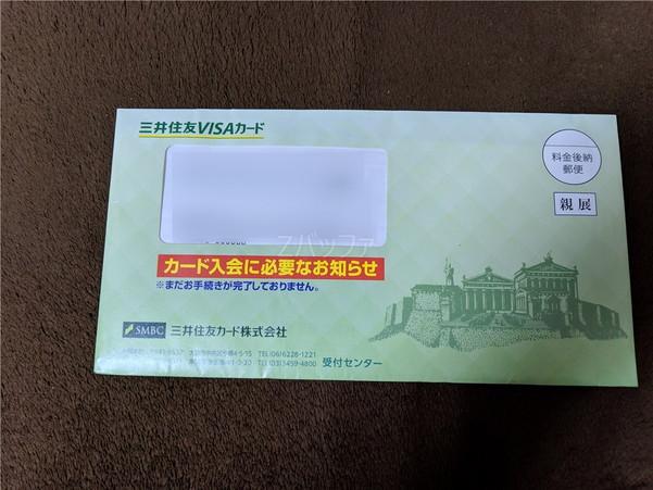 三井住友カードからの送付物