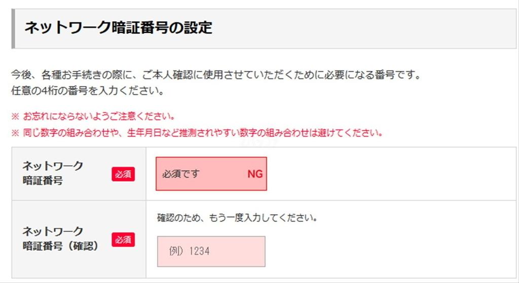 UQモバイルでMNP予約番号を発行してもらうには暗証番号が必要