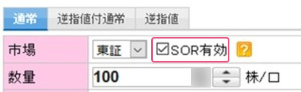 楽天証券でもSOR注文は可能