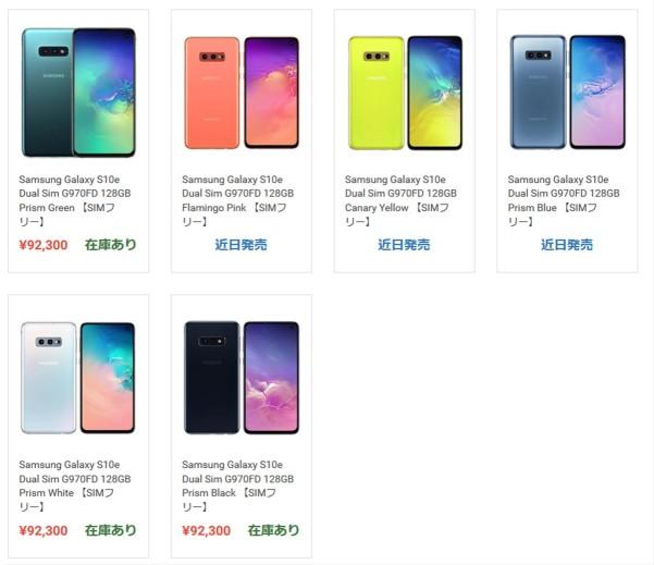 Galaxy S10eの価格