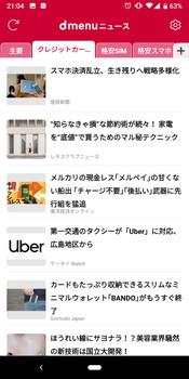 dmenuニュースアプリは登録キーワード毎に収集した記事を見れる