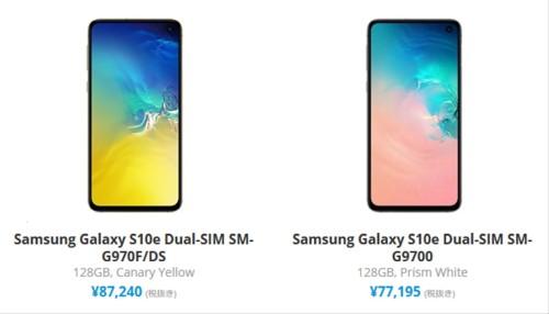 EXPANSYS Galaxy S10eの販売価格
