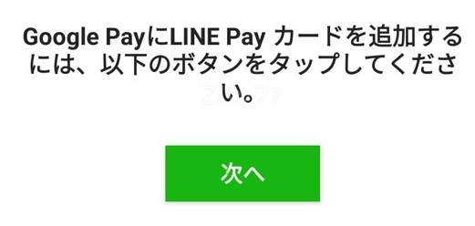 GooglePayアプリにLINE Payカードを追加