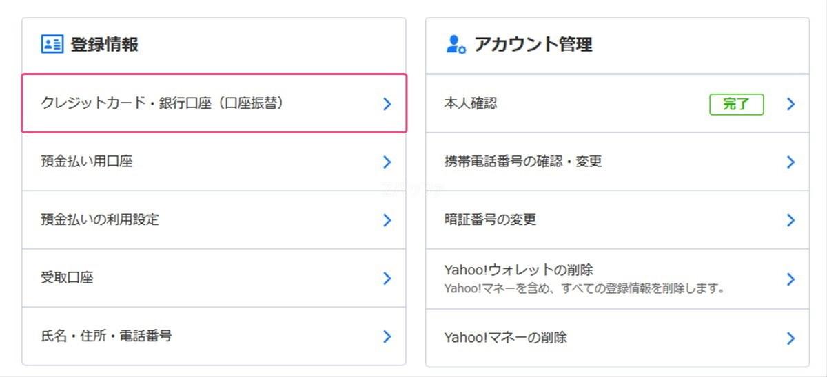 Yahoo公金払いにLINE Payカードを登録する手順