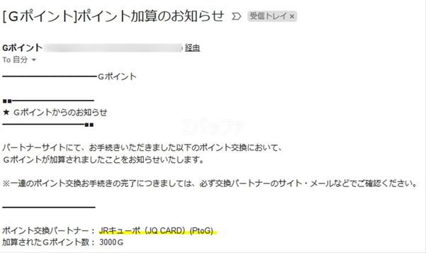 キューポポイントからGポイントへの交換が完了した際のメール