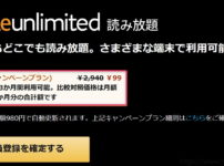 KindleUnlimited3ヶ月99円