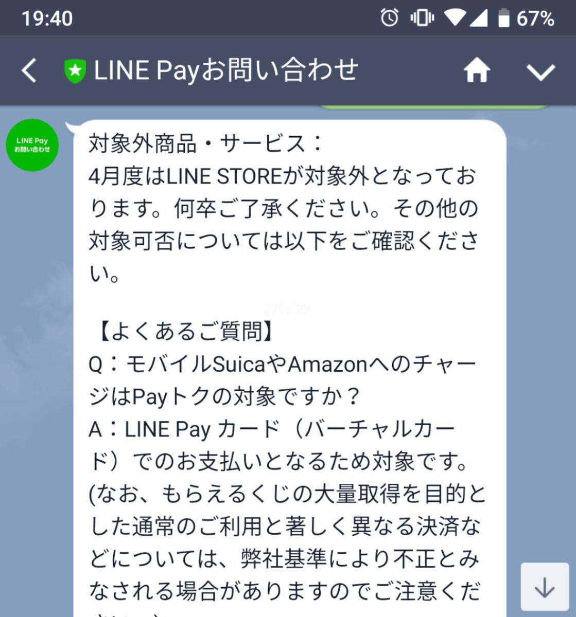4月のPayトクでもAmazonギフト券の購入は対象