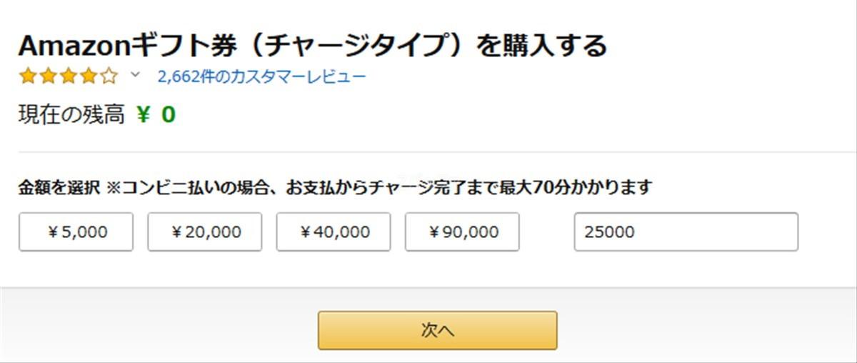 Amazonギフト券の購入ページ