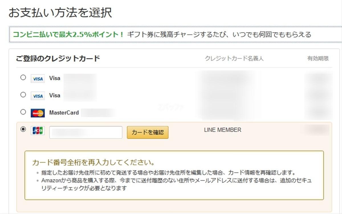 Amazonギフト券をLINE Payバーチャルカードで決済