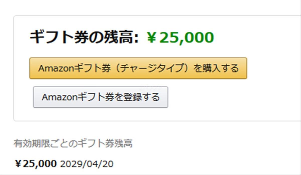決済完了後10分ほどでAmazonアカウントにチャージされます