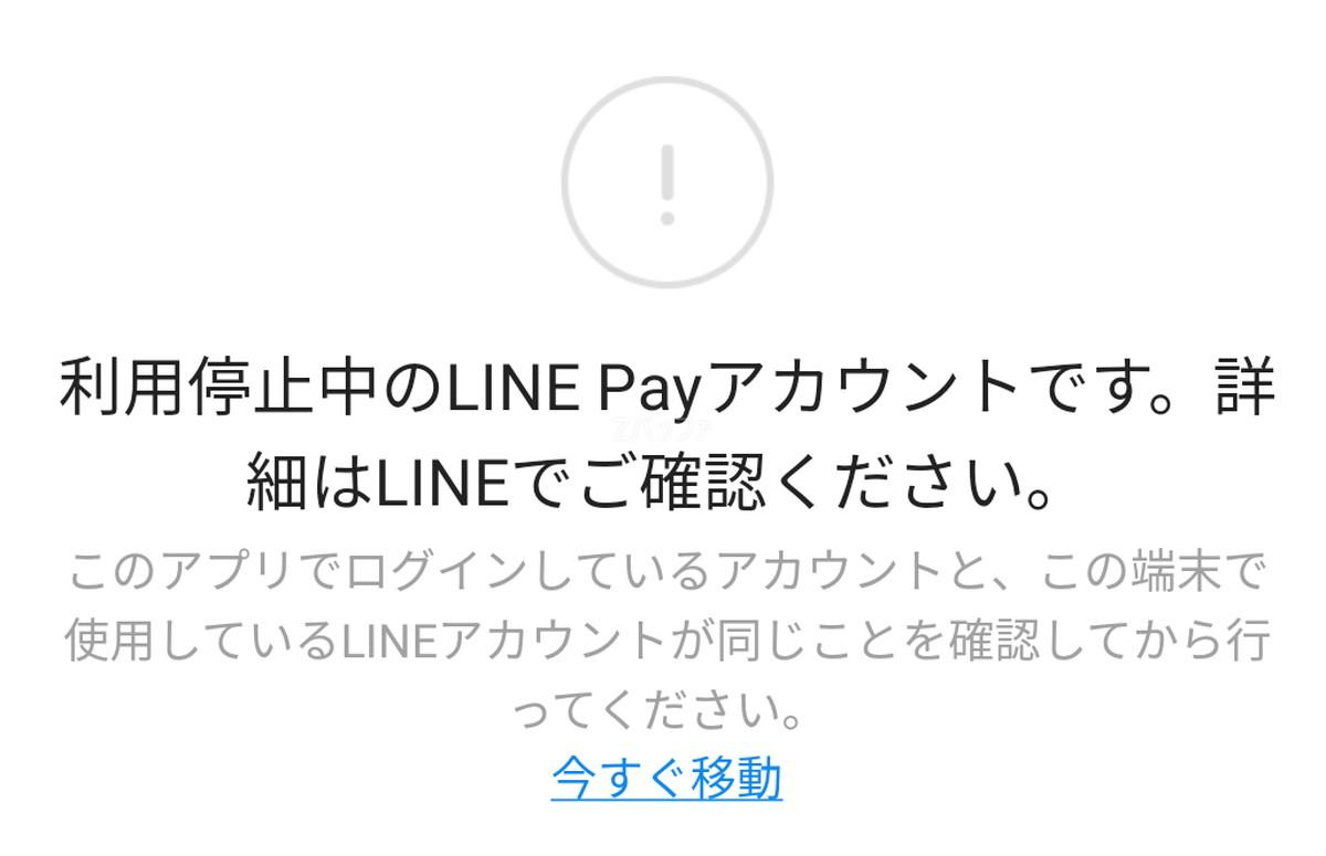 LINE Payが利用停止になってしまった状態