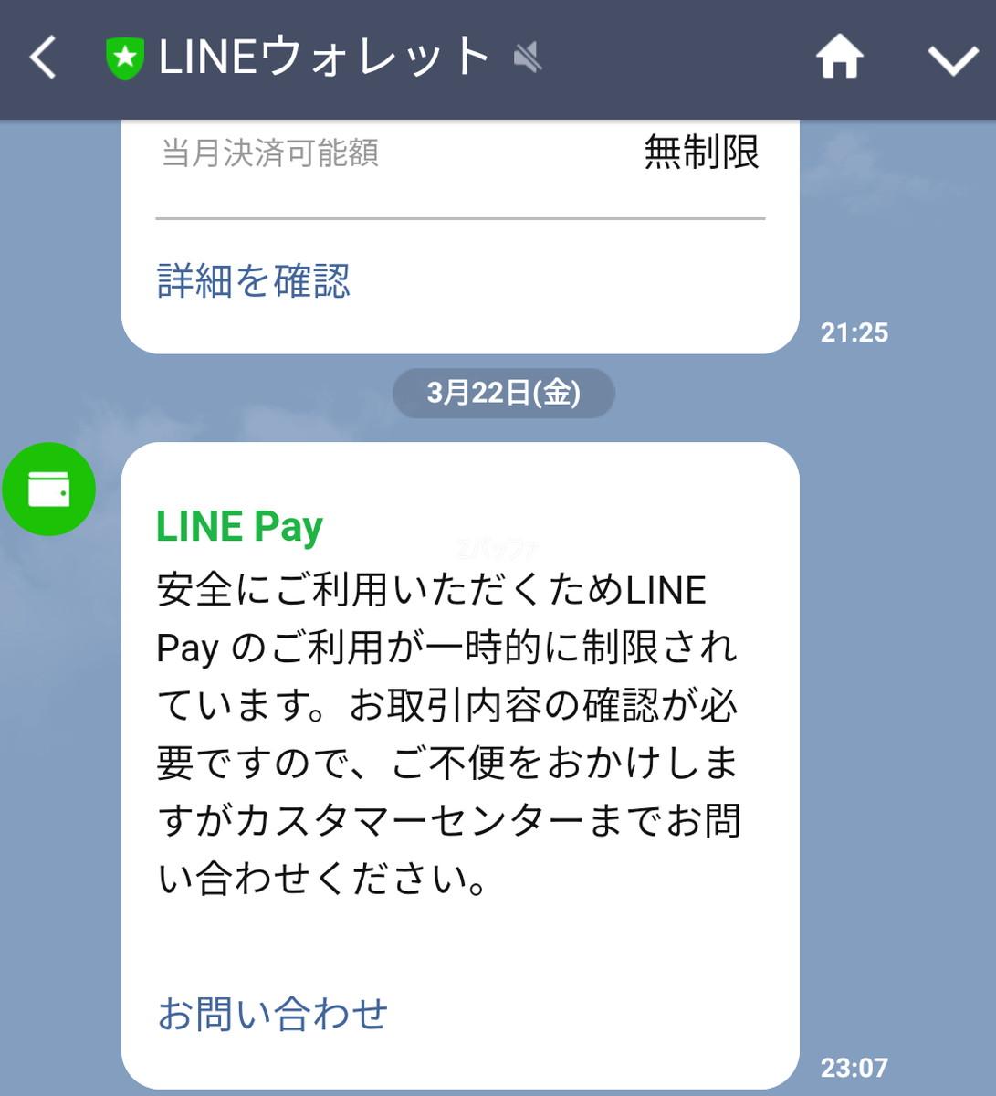 LINE Payの取引が一時的に停止された旨の連絡
