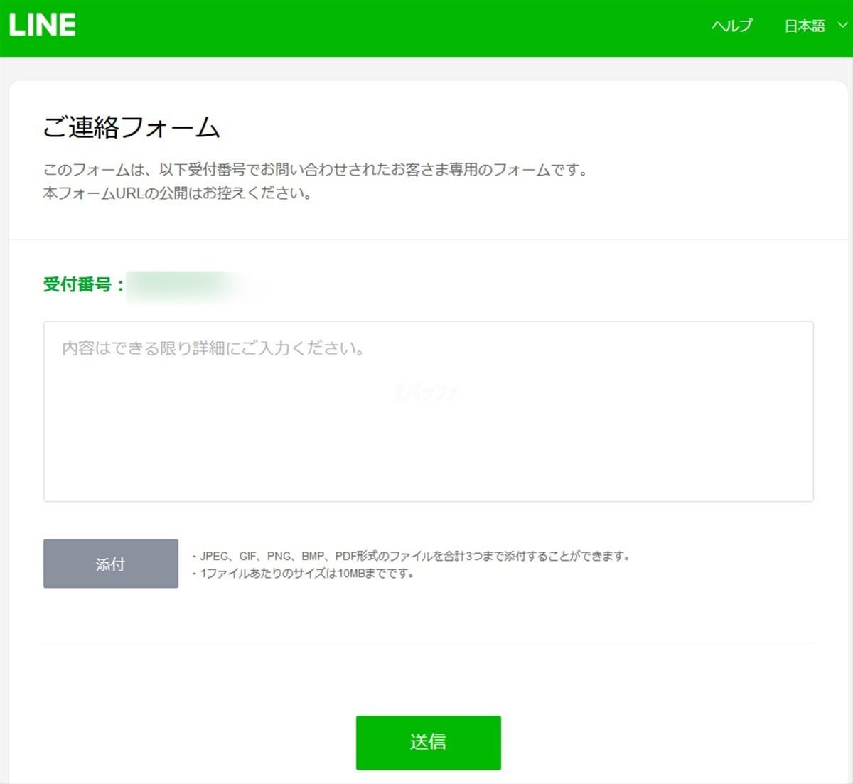 LINEの問い合わせに対して返信するフォーム
