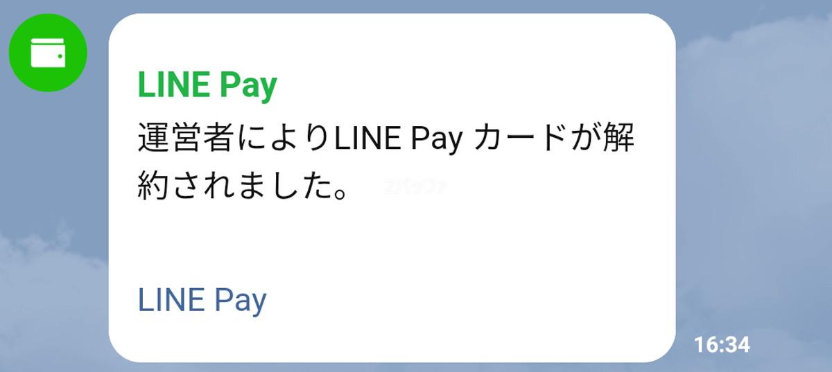 LINE Payカードが強制解約