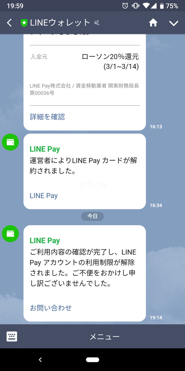 LINE Payの一時利用制限が解除された