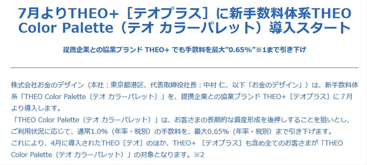 THEO+も手数料を最大35%引き下げすることを発表