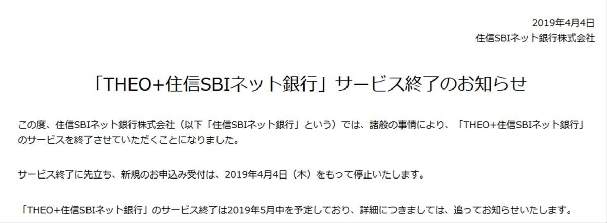THEO+住信SBIネット銀行のサービス終了発表
