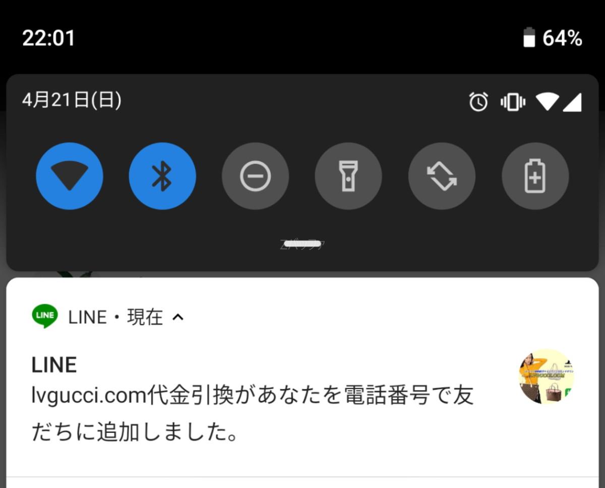 lvgucci.com代金引換というアカウントがLINEで友だち追加された