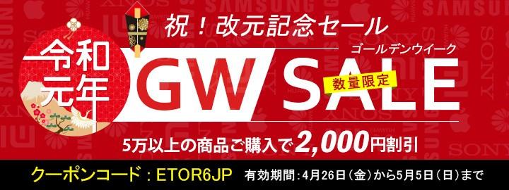 Etorenの2000円割引クーポン