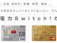 東京電力Switchカード