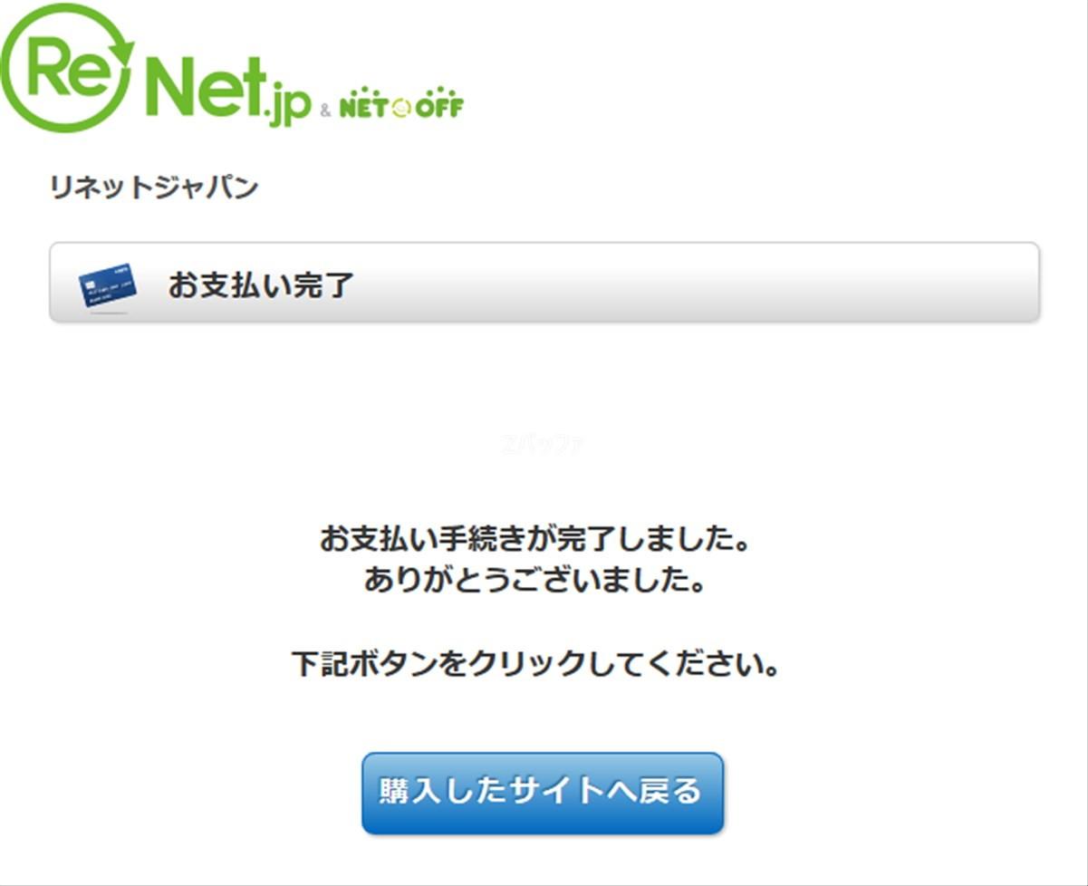 リネットジャパンへの決済完了
