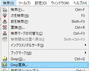 サクラエディタのGrep検索