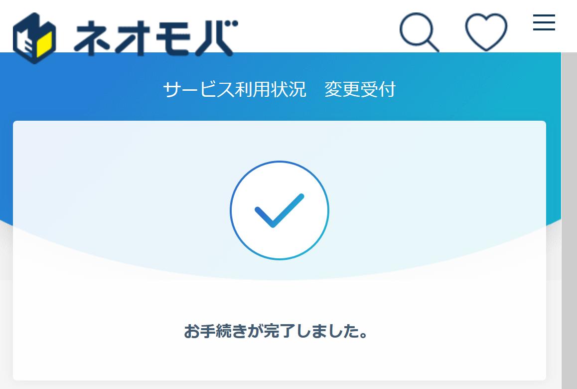 サービス利用の一時的申請完了