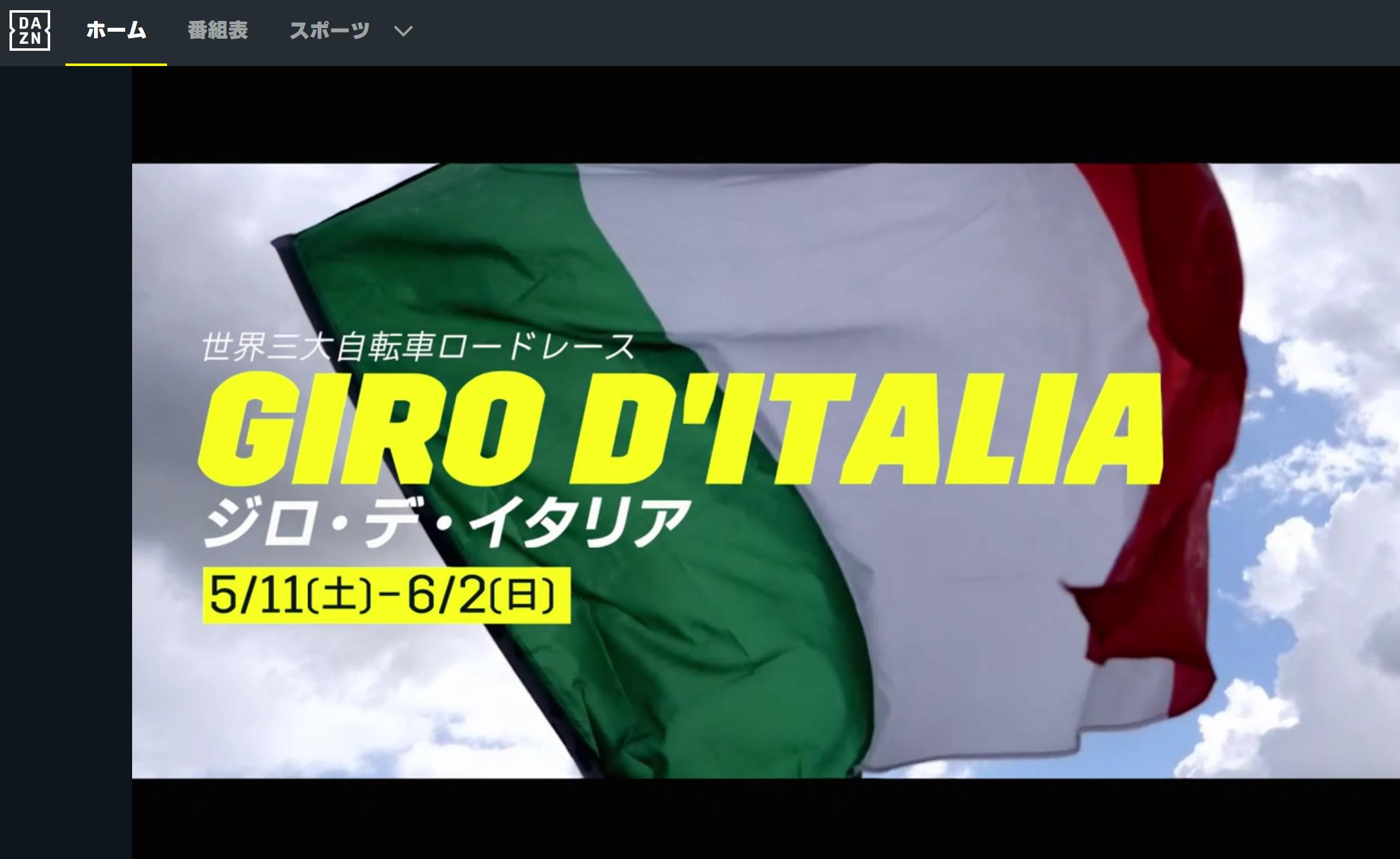 2019年ジロ・デ・イタリア