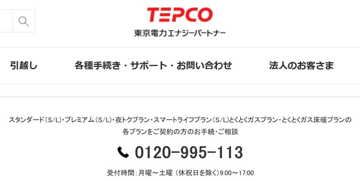 東京電力の問い合わせ先電話番号
