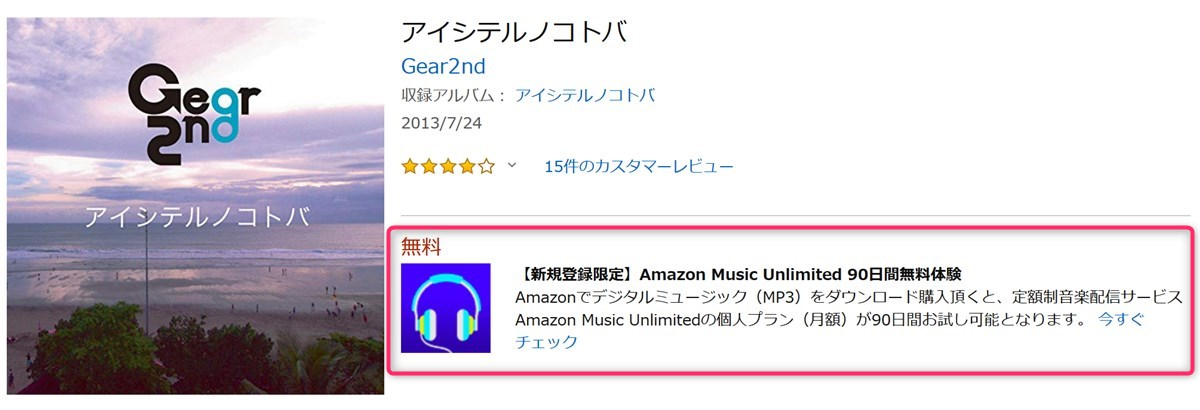 AmazonMusicUnlimitedを90日間無料で利用するリンク