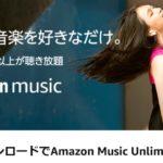 Amazon music Unlimitedを無料で90日間試せるキャンペーン