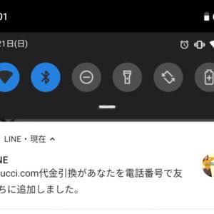 LINEのLvgucci.com代金引換からの通知に注意