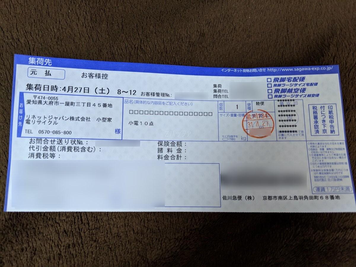 佐川急便の配送伝票