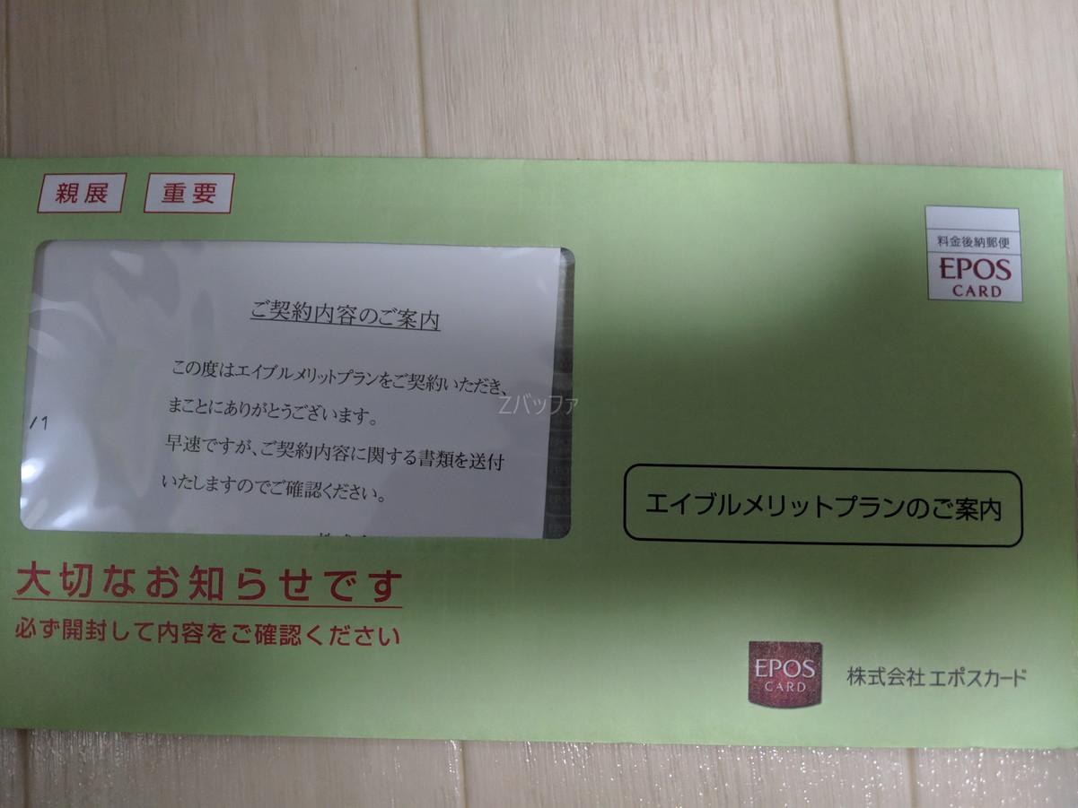 家賃等をエポスカードで払う事に関する書類