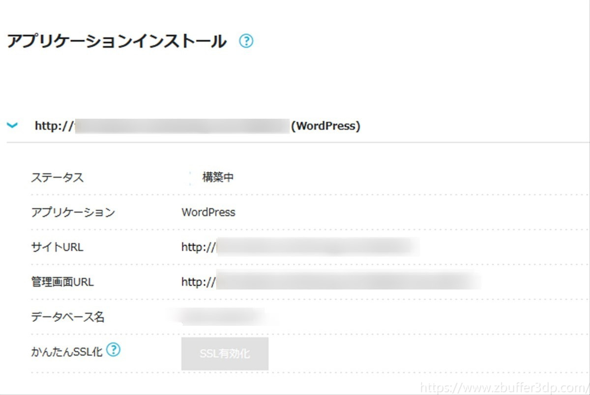 WordPressかんたん移行実行中