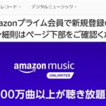 AmazonMusicUnlimited4ヶ月99円