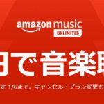 Amazon music Unlimited4ヶ月99円キャンペーン