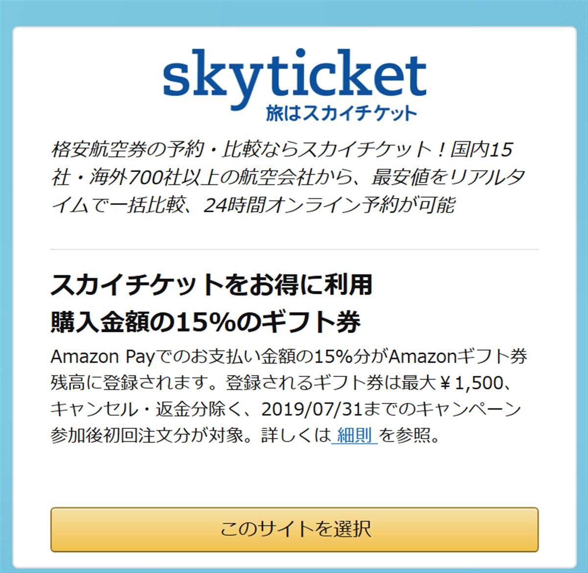 AmazonPayでスカイチケットが15%還元
