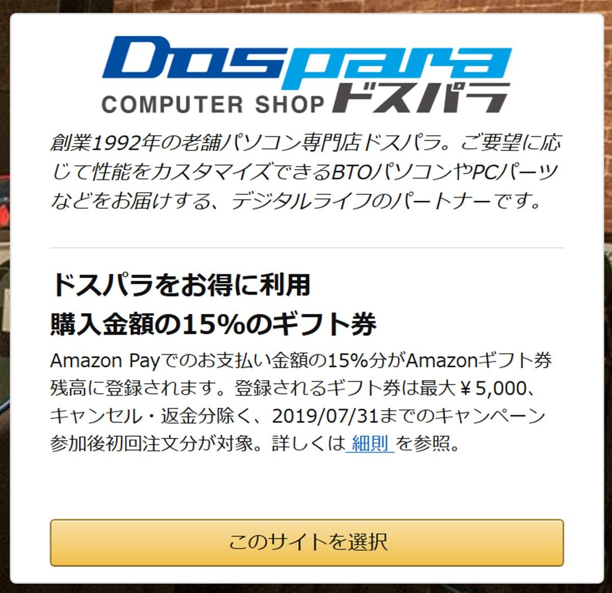 AmazonPayでドスパラが15%還元