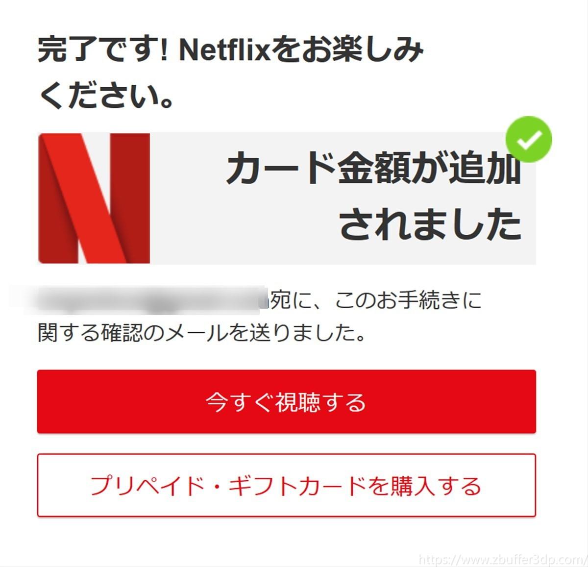 Netflixプリペイドギフトカードの残高反映