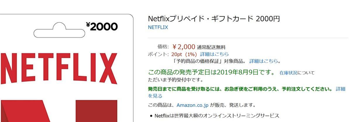 Amazonで公式販売されるNetflixプリペイドギフトカード