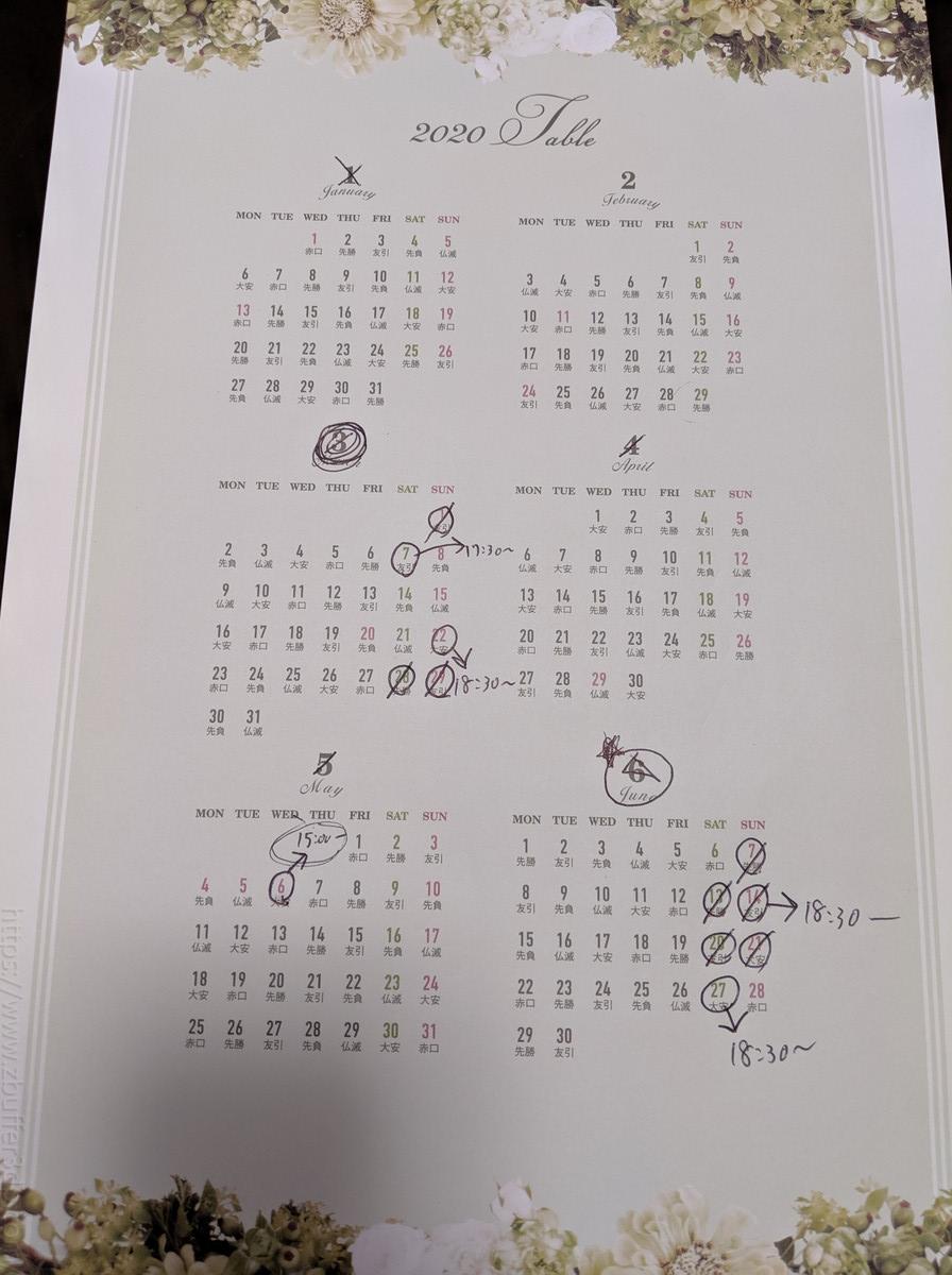 ハートコート横浜の土日結婚式空き状況